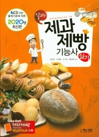 제과제빵기능사 실기(2020)