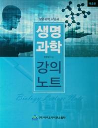 생명과학 강의노트(생명과학 교양서)