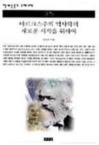 마르크스주의 역사학의 새로운 시작을 위하여(책세상문고 우리시대 75)