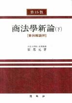상법학신론(하)(제15판)