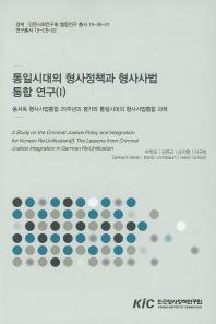 통일시대의 형사정책과 형사사법 통합연구. 1