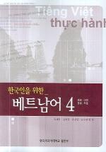 한국인을 위한 베트남어 4