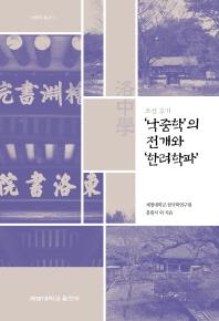 조선 후기 낙중학의 전개와 한려학파