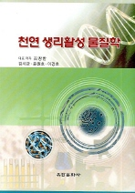 천연 생리활성 물질학