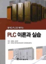 멜섹Q PLC로 배우는 PLC 이론과 실습