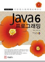 이클립스와 예제로 배우는 JAVA 6 프로그래밍