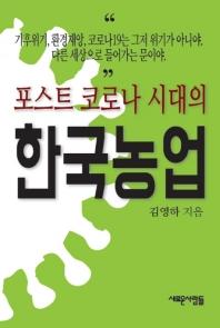 포스트 코로나 시대의 한국농업