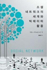 소셜 네트워크의 세계와 빅데이터 활용