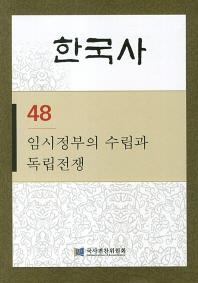 한국사. 48: 임시정부의 수립과 독립전쟁