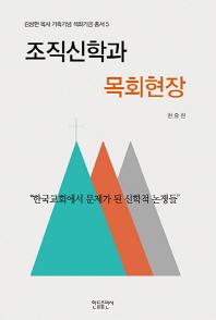 조직신학과 목회현장