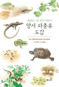 양서 파충류 도감