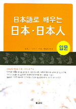 일본어로 배우는 일본 일본인 (입문)