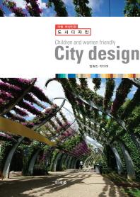 아동 여성친화 도시 디자인(City design)