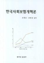 한국사회보험개혁론