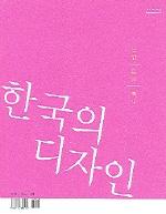 한국의 디자인