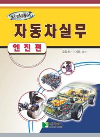 전자제어 자동차실무(엔진편)