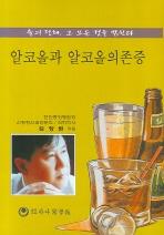 알코올과 알코올의존증