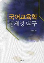 국어교육학 정체성 탐구