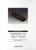 국립박물관 소장 청동기 거푸집