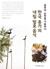 한국 종가의 내림 발효 음식