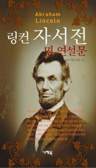 링컨 자서전 명 연설문