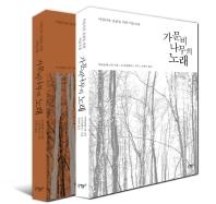 가문비나무의 노래(리커버 에디션)(표지 2종 랜덤 발송)