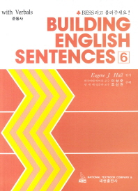 Building English Sentences. 6: 준동사