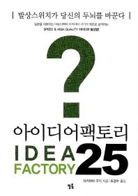 아이디어팩토리 25