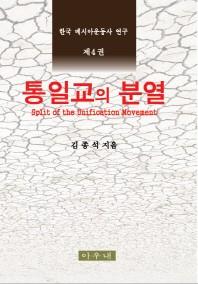 한국 메시아운동사 연구. 4: 통일교의 분열