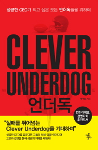 Clever Underdog(언더독)