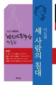 제12회 현진건문학상 작품집(2020): 세 사람의 침대