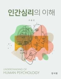 인간심리의 이해