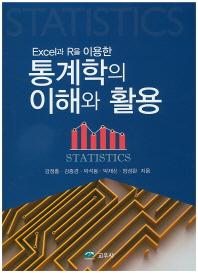 Excel과 R을 이용한 통계학의 이해와 활용