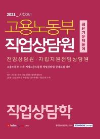 직업상담학 최단기 문제풀이(고용노동부 직업상담원)(2021)