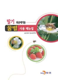 딸기 화분매개용 꿀벌 사용 매뉴얼