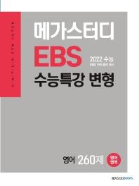 고등 영어영역 영어 수능 260제(2021)(2022 수능대비)