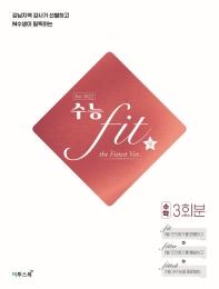 수능핏 FIT the Fittest Ver. 수학 3회분(2021)(2022 수능대비)