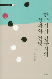 한국시가 연구사의 성과와 전망