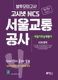 고시넷 NCS 서울교통공사 봉투모의고사(2020 하반기)