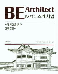 BE Architect PART 1. 스케치업