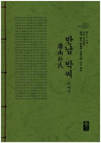 반남 박씨 이야기(초록)