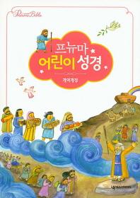 프뉴마 어린이 성경(펄핑크)(소)(단본)(색인)