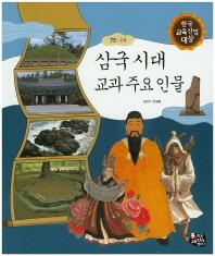 삼국 시대 교과 주요 인물