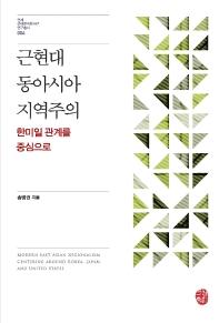 근현대 동아시아 지역주의: 한미일 관계를 중심으로