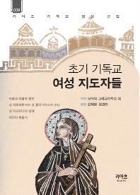 초기 기독교 여성 지도자들