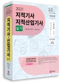 지적기사 산업기사 실기(2021)