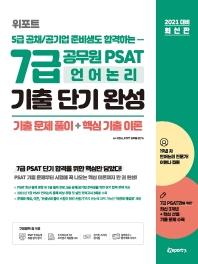 위포트 5급 공채/공기업 준비생도 합격하는 7급 공무원 PSAT 언어논리 기출 단기 완성(2021)