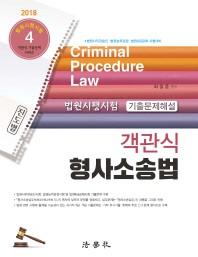형사소송법 객관식 기출문제해설(2018)