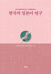 한국의 일본어 연구