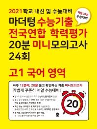 마더텅 고1 국어 영역 수능기출 전국연합 학력평가 20분 미니모의고사 24회(2021)